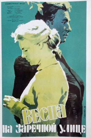 USSR Cinema Posters