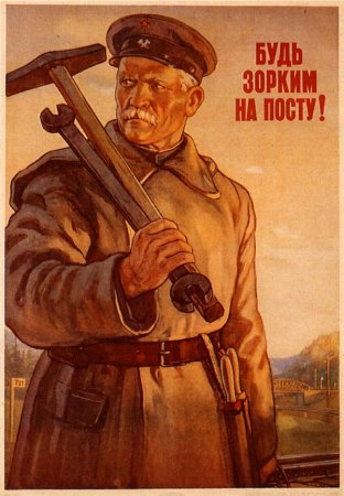 Soviet propaganda poster Stalin Vintage / Be attentive on duty!