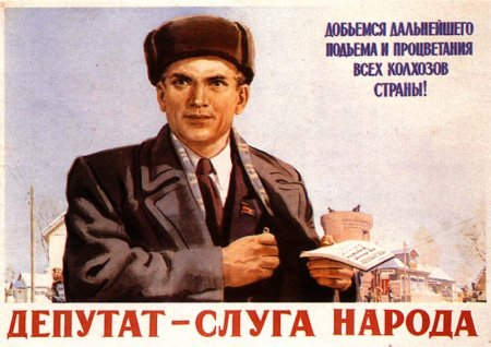 Soviet poster art / Deputy is a servant for people!