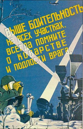 soviet world war 2 propaganda poster - Be very attentive! Remember that enemy is craft and tricky!