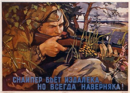 soviet world war 2 posters / Sniper hits from the far, but always surely