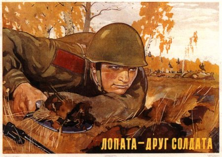 Shovel - friend of soldier!  soviet poster design