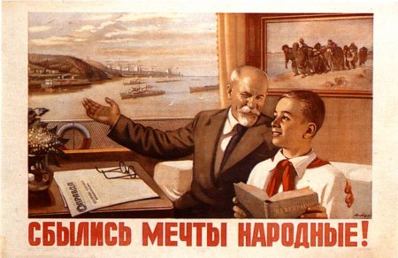Dreams of people came true! / soviet posters 1920s
